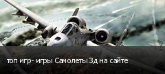 топ игр- игры Самолеты 3д на сайте