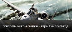 поиграть в игры онлайн - игры Самолеты 3д