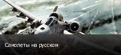 Самолеты на русском