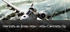 поиграть во флеш игры - игры Самолеты 3д