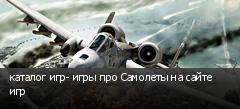 каталог игр- игры про Самолеты на сайте игр