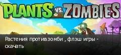 Растения против зомби , флэш игры - скачать