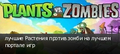 лучшие Растения против зомби на лучшем портале игр