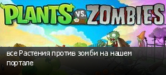 все Растения против зомби на нашем портале