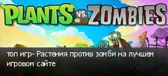 топ игр- Растения против зомби на лучшем игровом сайте