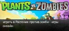 играть в Растения против зомби - игры онлайн