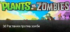 3d Растения против зомби