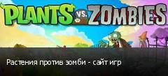 Растения против зомби - сайт игр