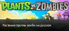 Растения против зомби на русском