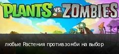 любые Растения против зомби на выбор