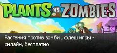 Растения против зомби , флеш игры - онлайн, бесплатно