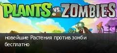 новейшие Растения против зомби бесплатно