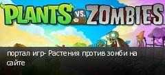 портал игр- Растения против зомби на сайте