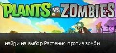 найди на выбор Растения против зомби
