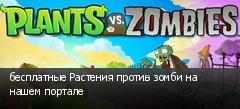 бесплатные Растения против зомби на нашем портале