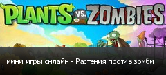 мини игры онлайн - Растения против зомби
