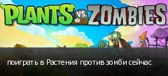 поиграть в Растения против зомби сейчас