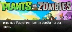 играть в Растения против зомби - игры здесь