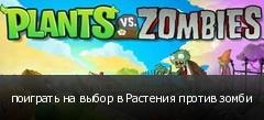 поиграть на выбор в Растения против зомби