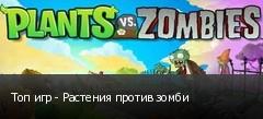 Топ игр - Растения против зомби