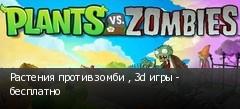 Растения против зомби , 3d игры - бесплатно