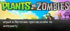 играй в Растения против зомби по интернету