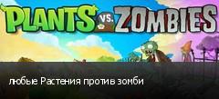 любые Растения против зомби