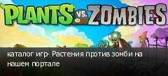 каталог игр- Растения против зомби на нашем портале