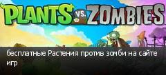 бесплатные Растения против зомби на сайте игр