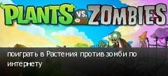 поиграть в Растения против зомби по интернету