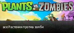 все Растения против зомби