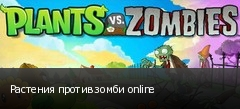 Растения против зомби online