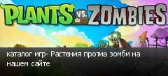 каталог игр- Растения против зомби на нашем сайте