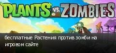 бесплатные Растения против зомби на игровом сайте