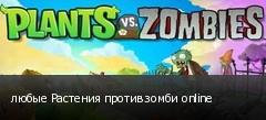 любые Растения против зомби online