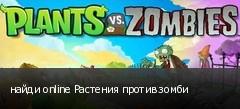 найди online Растения против зомби