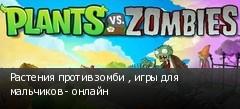 Растения против зомби , игры для мальчиков - онлайн