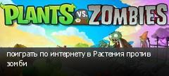 поиграть по интернету в Растения против зомби