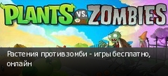 Растения против зомби - игры бесплатно, онлайн