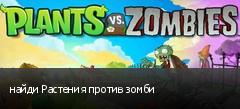найди Растения против зомби