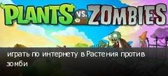 играть по интернету в Растения против зомби
