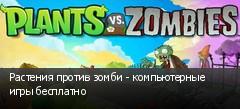 Растения против зомби - компьютерные игры бесплатно