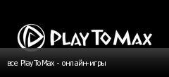 все PlayToMax - онлайн-игры