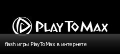 flash ���� PlayToMax � ���������