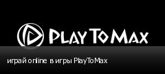 ����� online � ���� PlayToMax