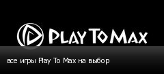 ��� ���� Play To Max �� �����