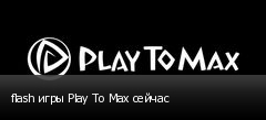 flash ���� Play To Max ������
