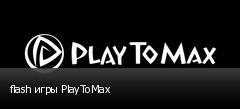 flash игры PlayToMax