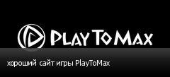 хороший сайт игры PlayToMax