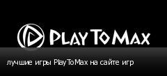 лучшие игры PlayToMax на сайте игр